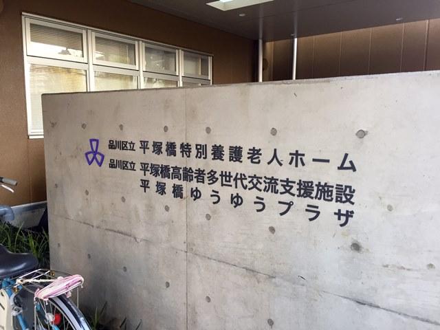 「平塚橋ゆうゆうプラザ」 2016.11.6
