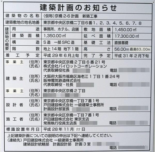 「(仮称)京橋2-6計画」 2016.12.3