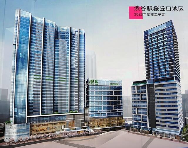 「渋谷桜丘口地区第一種市街地再開発事業」 2019.4.28