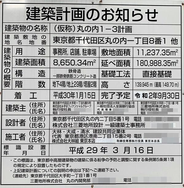 「(仮称)丸の内1-3計画」 2019.5.28