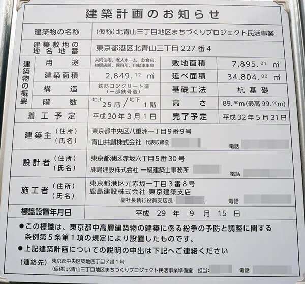 「北青山三丁目地区まちづくりプロジェクト民活事業」 2019.6.1