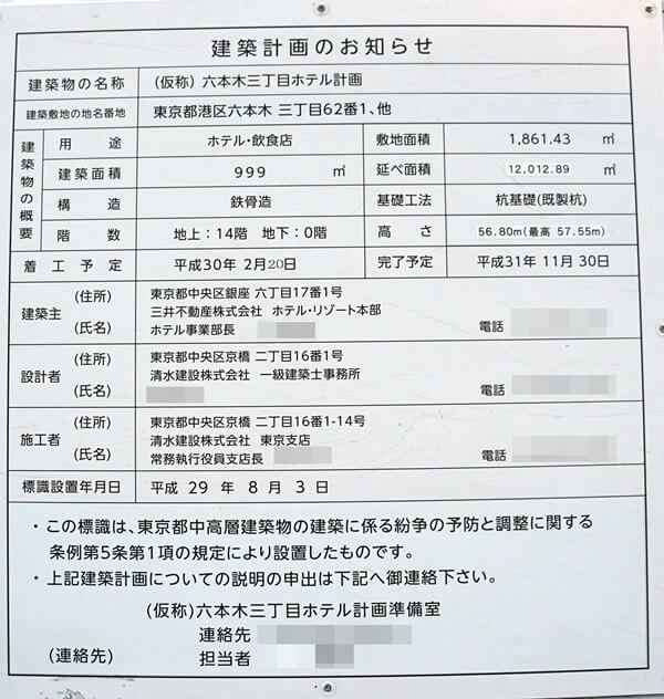「(仮称)六本木三丁目ホテル計画」 2019.5.11