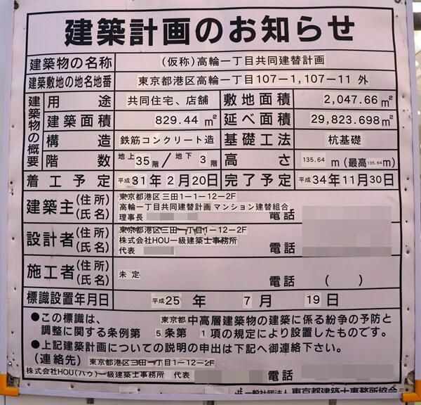 「(仮称)高輪一丁目共同建替計画」 2019.6.16