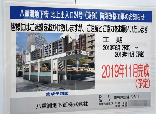 八重洲地下街出入口 2019.7.6