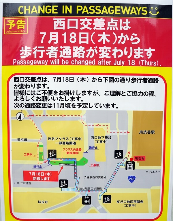 渋谷駅西口歩道橋 2019.7.13