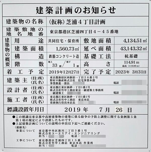 「(仮称)芝浦四丁目計画」 2019.7.28