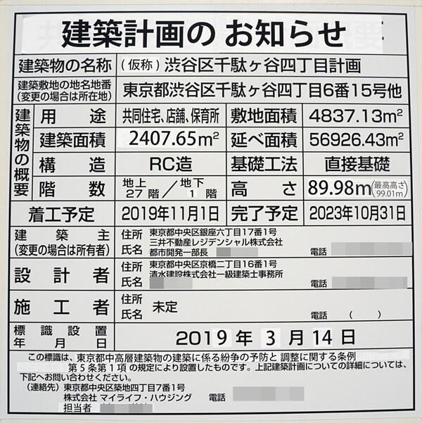 「(仮称)渋谷区千駄ヶ谷四丁目計画」 2019.8.3