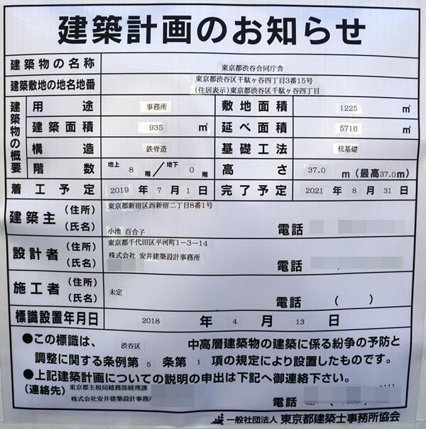 東京都渋谷合同庁舎 2019.8.3