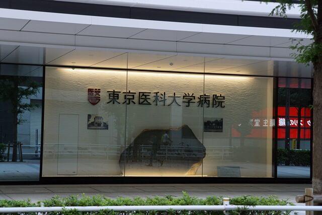「東京医科大学病院 新大学病院棟」 2019.8.3