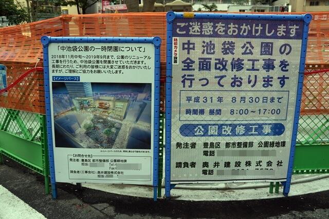 中池袋公園 2019.6.29