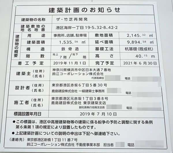 ザ・竹芝再開発 2019.7.20