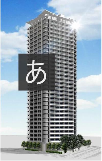 「イートピア浜離宮建替え計画」イメージ図(出典:東京建物)