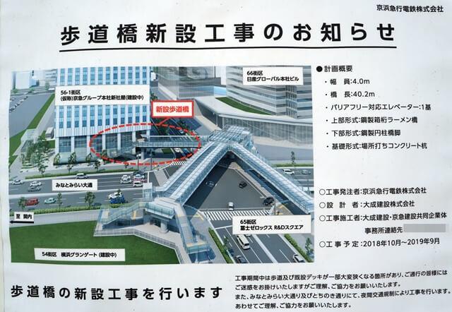「京急グループ本社ビル」 2019年7月下旬