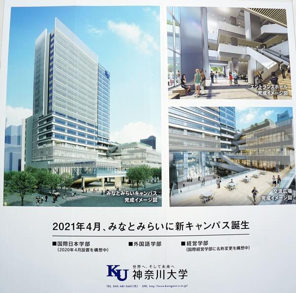 「神奈川大学 みなとみらいキャンパス」 2019年7月下旬