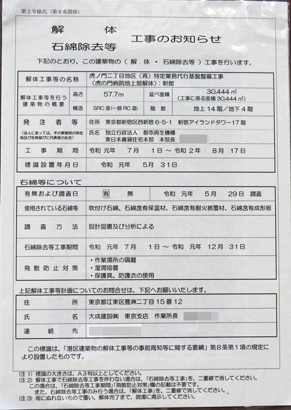 虎の門病院 2019.8.24