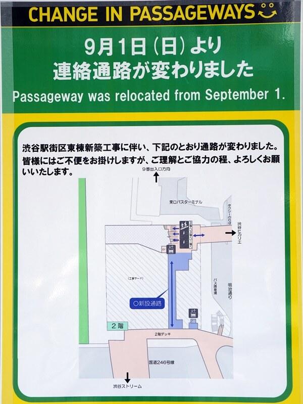 「渋谷スクランブルスクエア」 2019.9.7