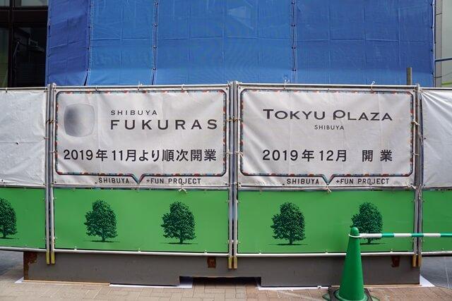 「渋谷フクラス」 2019.9.7