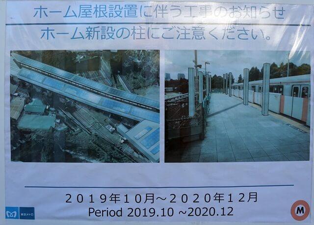 丸ノ内線四ツ谷駅ホーム屋根設置工事 2019.11.18