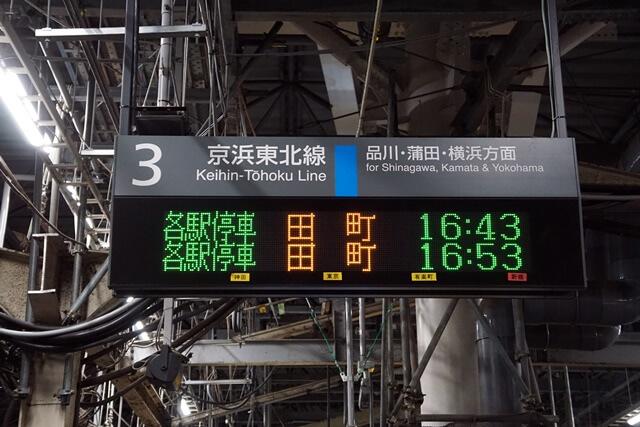 京浜東北線 2019.11.16