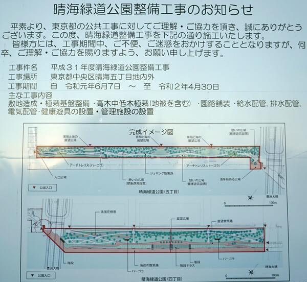 晴海緑道公園 2020.1.1