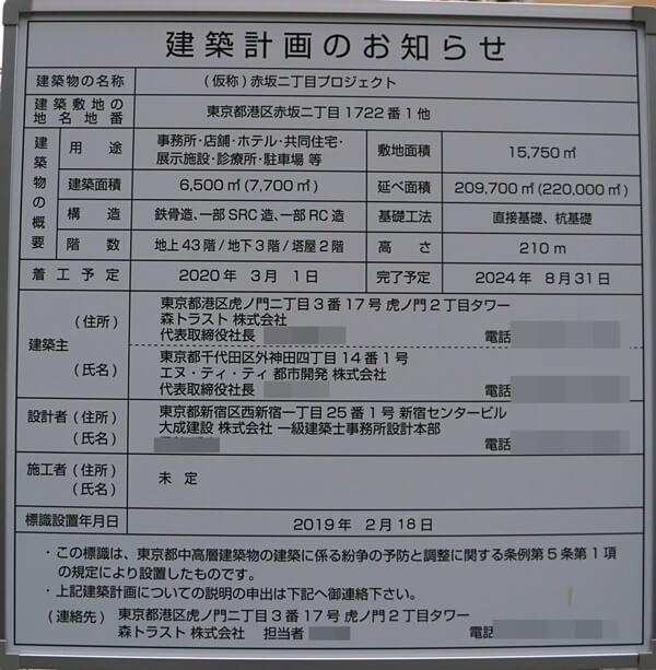 「(仮称)赤坂二丁目プロジェクト」  2020.1.19