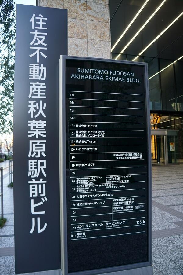 「住友不動産秋葉原駅駅前ビル」 2019年12月末