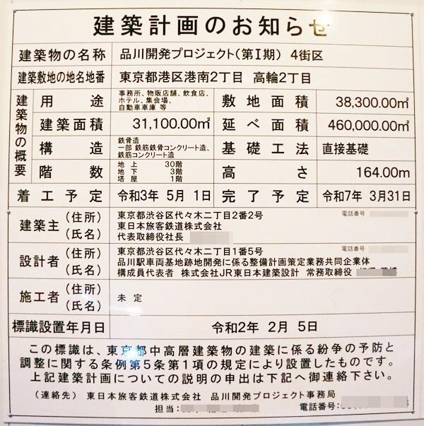 品川開発プロジェクト(第Ⅰ期)」  2020.2.8
