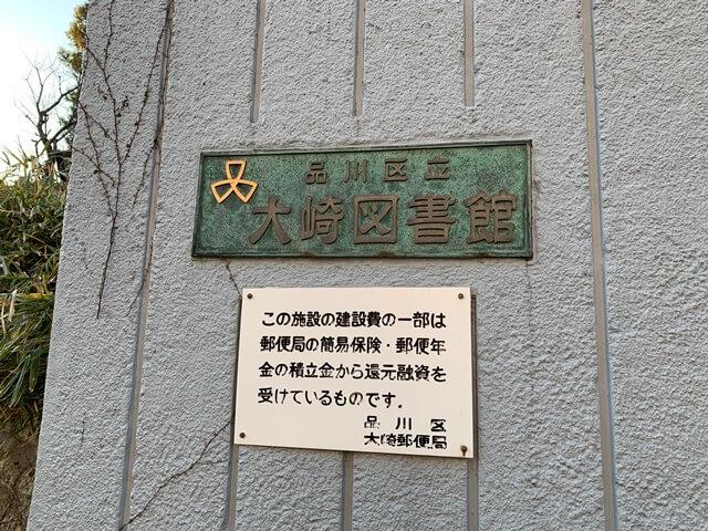 大崎図書館跡地 2020.1.13