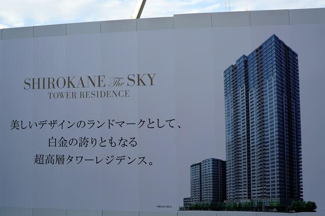 「SHIROKANE The SKY (白金ザ・スカイ)」 2020年2月上旬