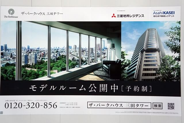 「ザ・パークハウス三田タワー」 2020年2月上旬撮影