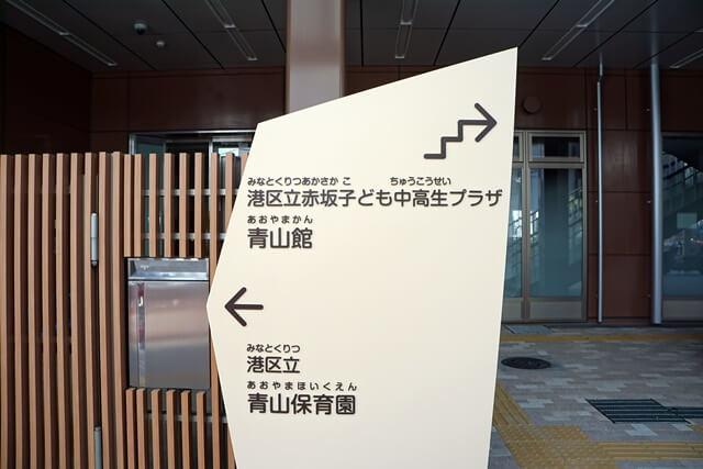 「北青山三丁目アパート」 2020.2.23