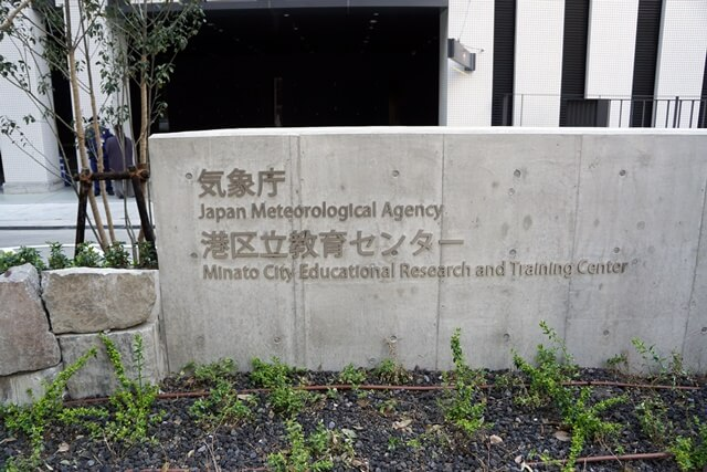 「気象庁本庁舎・港区教育センター」 2020年3月21日