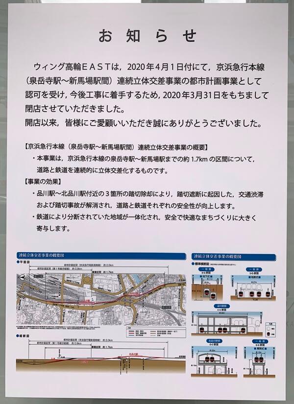 京浜急行本線 (泉岳寺駅~新馬場駅間) 連続立体交差事業 2020.4.5