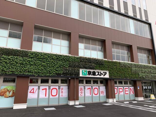 京急ストア高輪店 2020.4.5