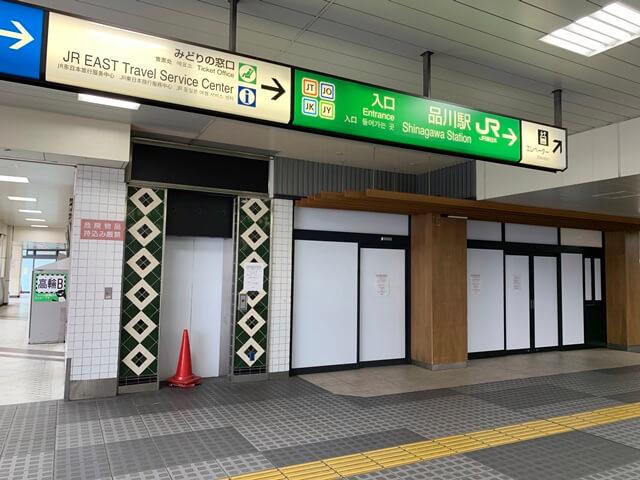 KINOKUNIYA entree ルミネ ザ・キッチン品川店 2020.4.5