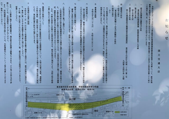 国道15号・品川駅西口駅前広場整備事業 2020年4月上旬
