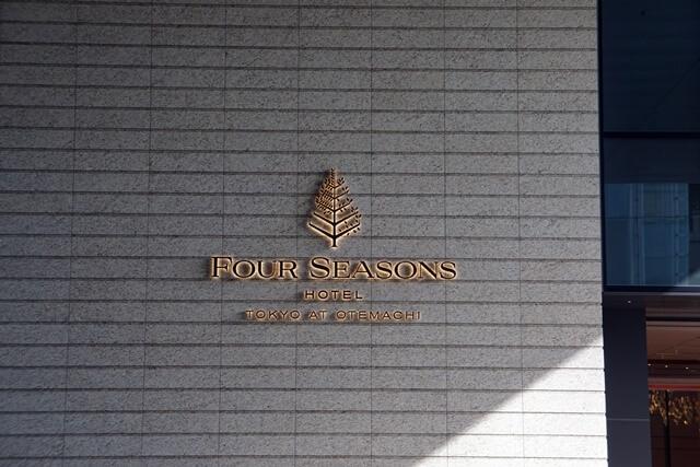 フォーシーズンズホテル東京大手町 2020年3月下旬