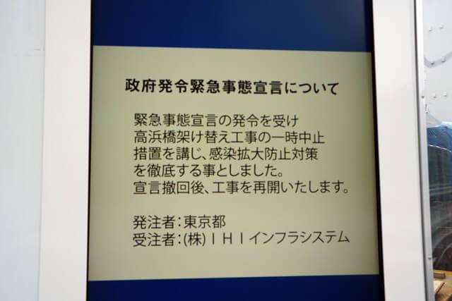 高浜橋 2020.5.3