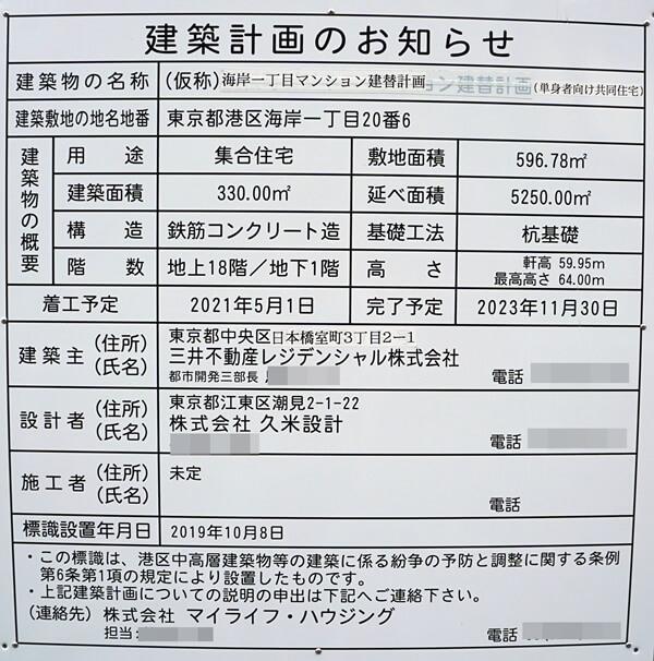 (仮称)海岸一丁目マンション建替計画 2020.5.3