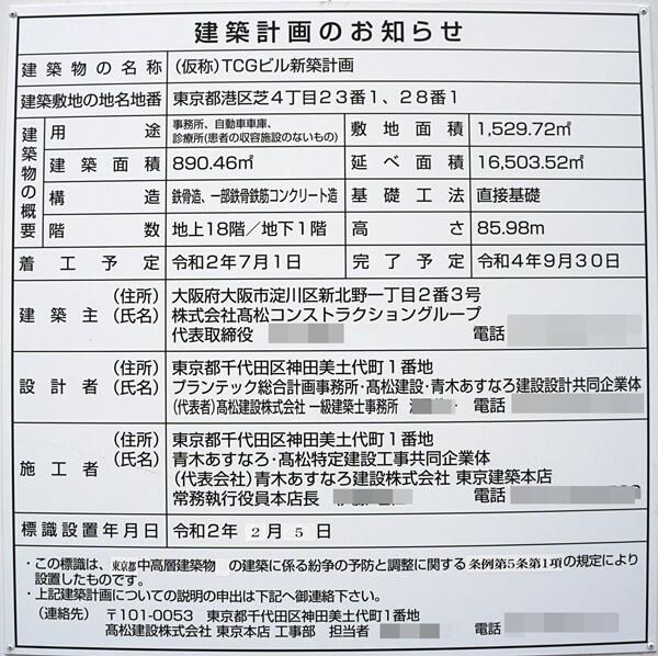 (仮称)TCGビル新築計画 2020.5.3