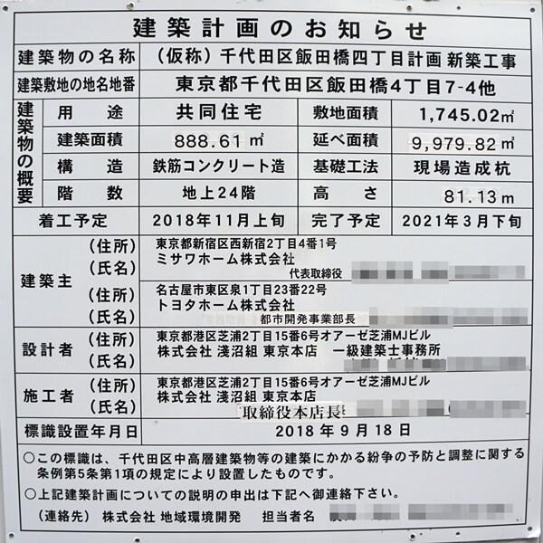 アルビオザタワー千代田飯田橋 2020.6.28