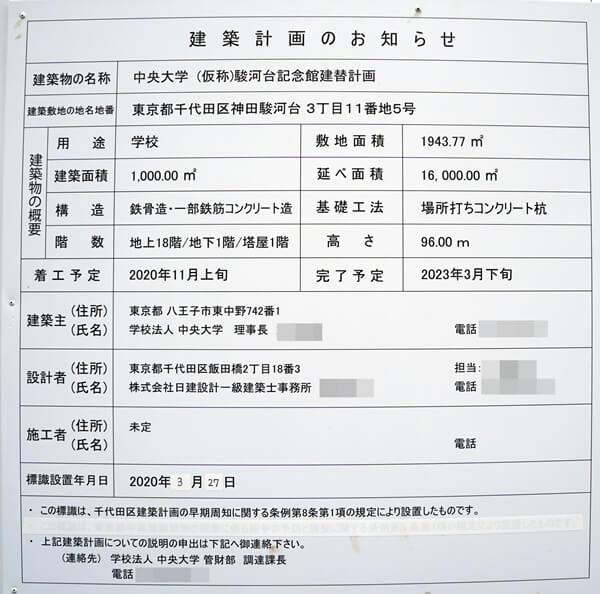 中央大学(仮称)駿河台記念館建替計画 2020.6.28