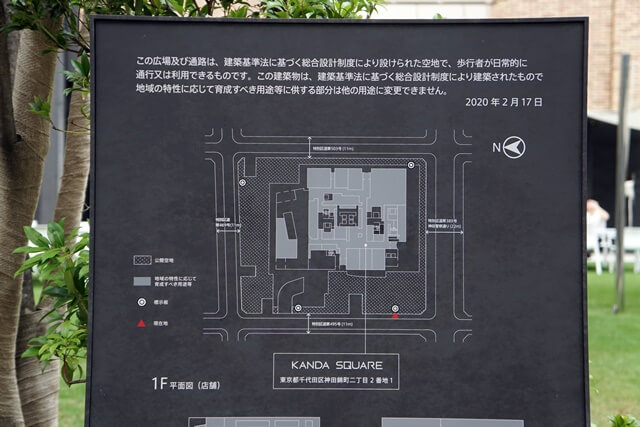 KANDA SQUARE(神田スクエア) 2020.7.11
