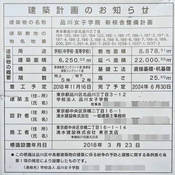 品川女子学院新校舎整備計画 2020.8.2