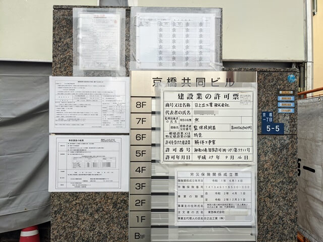 中央区京橋1丁目 2020.8.29