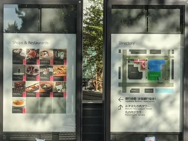 みずほ丸の内タワー 2020.8.29