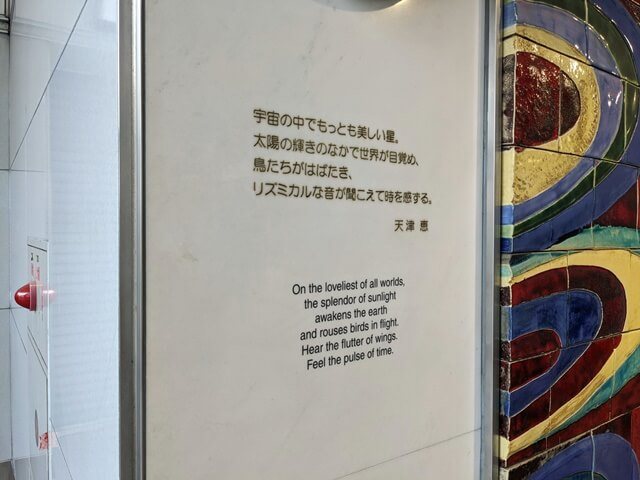 渋谷駅「Bright Time」 2020.9.12