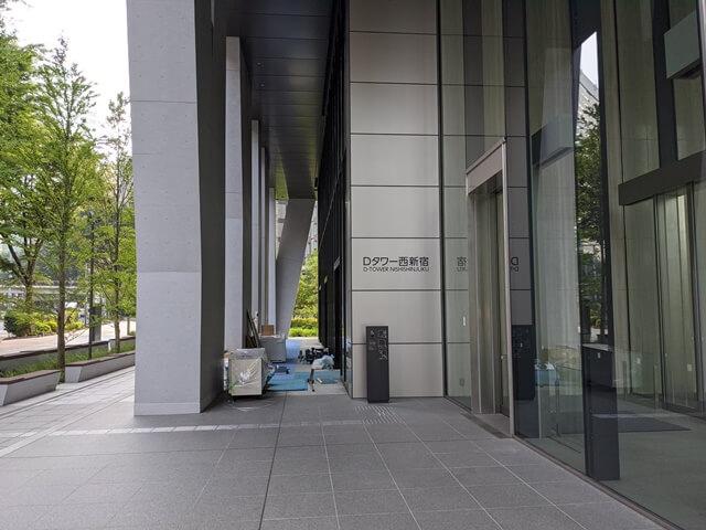Dタワー西新宿 2020年8月