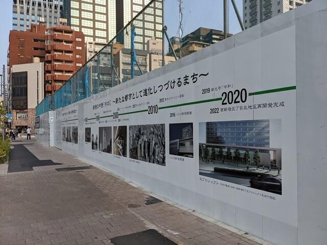 西新宿五丁目北地区防災街区整備事業 2020年8月